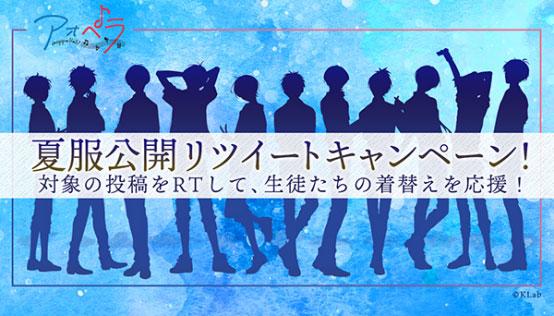 《青色交响 -aoppella!?-》100日纪念、WEB广播及二次创作大赛启动 业内 第7张