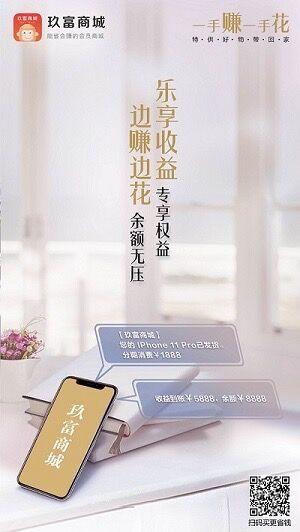 """集团全""""心""""推出玖富商城"""