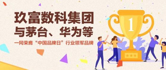 """玖富数科集团与茅台、华为等一同荣膺""""中国品牌日""""行业领军品牌"""