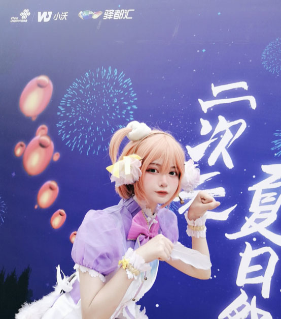 中国联通旗下小沃科技打造《二次元夏日祭》,6月29日火爆登陆成都驿都汇 业界信息 第2张