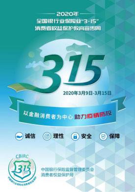 """平安产险大连分公司启动2020年""""3.15""""消费者权益保护教育宣传周活动"""