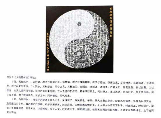 独创——著名书画家田生云的艺术追求
